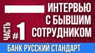 видео Банк Русский стандарт