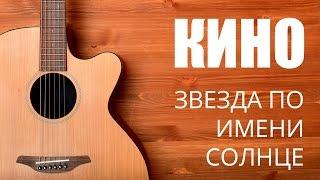 Как играть на гитаре Кино - Звезда по имени Солнце - Урок гитары видео