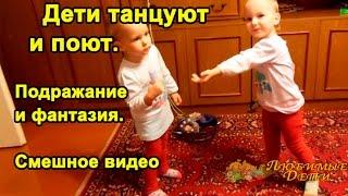☺ ДЕТИ ТАНЦУЮТ - СМЕШНОЕ видео! Дети танцуют и поют - подражание и фантазия./Любимые Дети