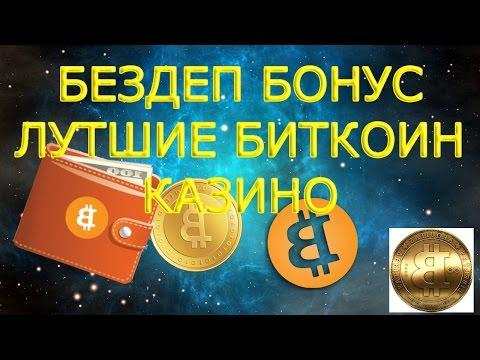 Видео Казино биткоин с бонусами