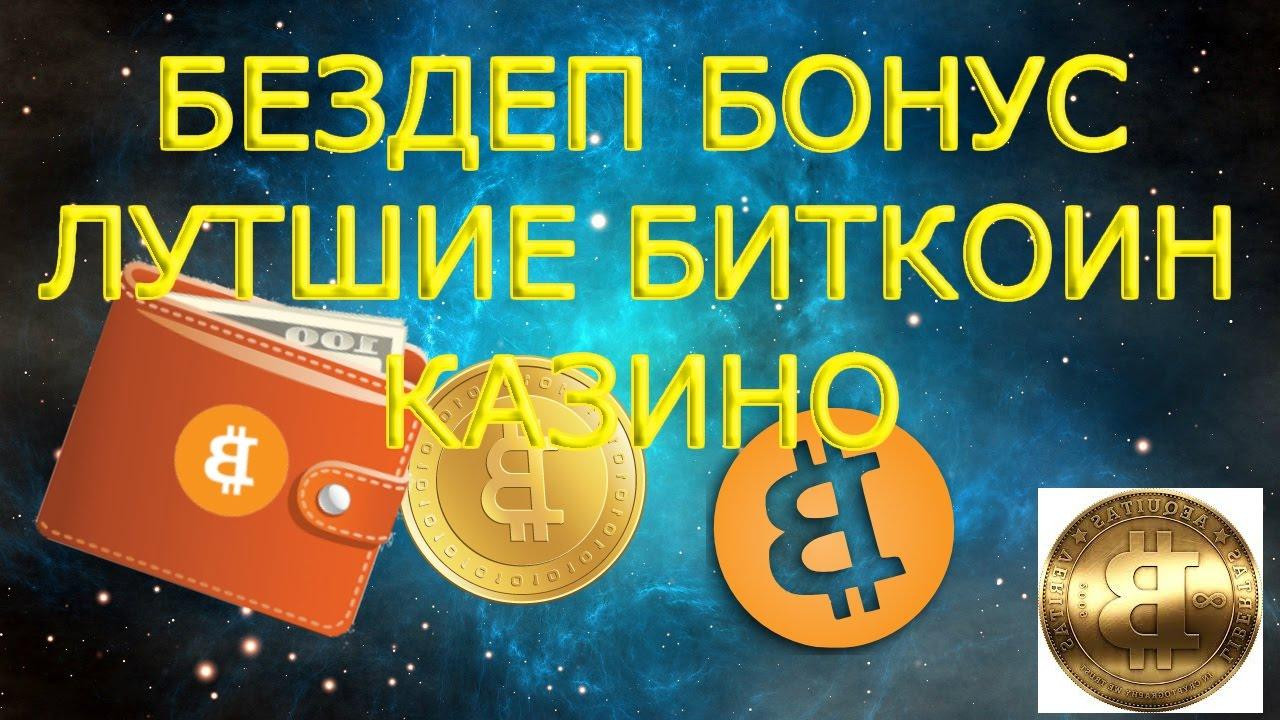 Бездепозитным Казино Биткоин Бонусом С appears her dream