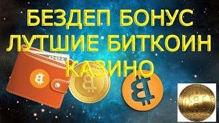 Лучшие биткоин казино с бонусом