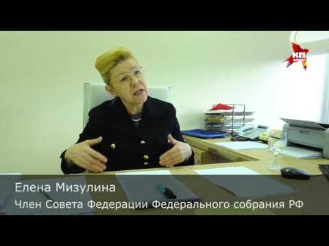 Сенатор Елена Мизулина: Педофилов пора заковать в электронные браслеты!