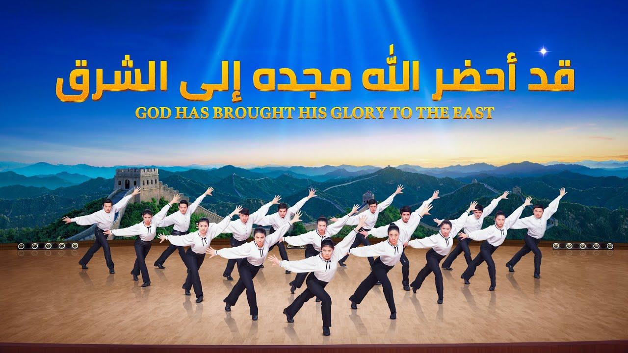 ترنيمة ورقصة – قد أحضر الله مجده إلى الشرق – رحِّبوا بعودة الرب يسوع
