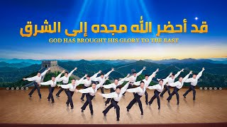 ترنيمة من كلام الله - قد أحضر الله مجده إلى الشرق - رحِّبوا بعودة الرب يسوع