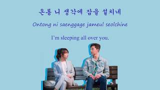 Ryu Ji Hyun - Night Is Gone, Again (OST Fight for My Way Part 5) [Han|Rom|Eng lyrics]