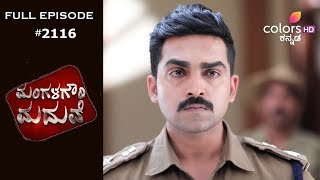 Mangala Gowri Maduve - 13th September 2019 - ಮಂಗಳಗೌರಿ ಮದುವೆ - Full Episode