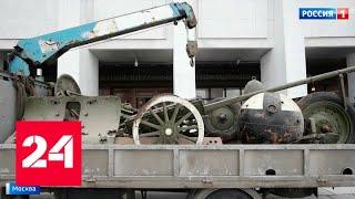 Смотреть видео В Музей Победы перевозят девять тонн старинной военной техники - Россия 24 онлайн