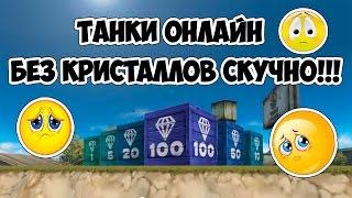 Танки Онлайн - Без кристаллов скучно!!!