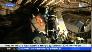 Число жертв трагедии в московском метро достигло 23 человек