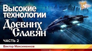Высокие технологии Древних Славян. Виктор Максименков. Часть 2