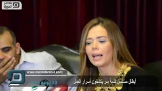 مصر العربية   أبطال مسلسل كلمة سر يكشفون أسرار العمل