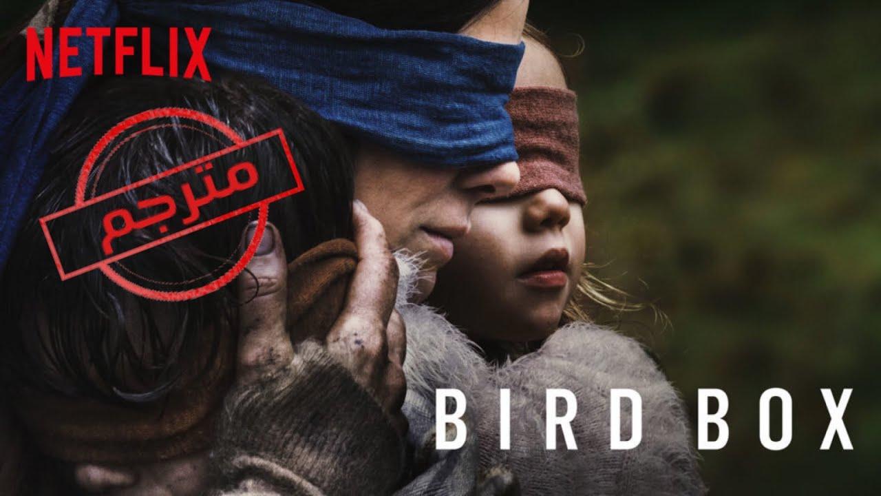 اعلان فيلم الرعب Bird Box بطولة ساندرا بولوك من نتفلكس مترجم
