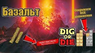 Базальт #11 Dig or Die (стрим)