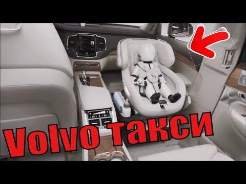 Удивительное Volvo такси! Будущее наступило!
