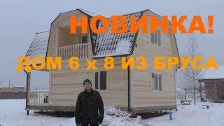 видео Деревянные дома из бруса под ключ