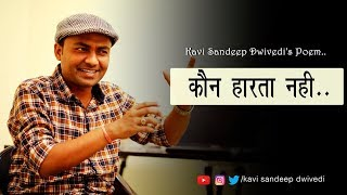 कौन हारता नही || Best Motivational Poem by Kavi Sandeep Dwivedi