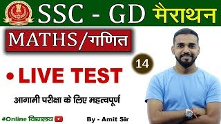 SSC GD मैराथन | MATH | BY AMIT SIR | 🔴 LIVE TEST | #Online विद्यालय | 14