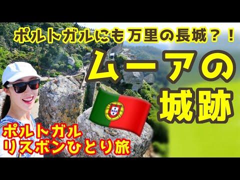 ポルトガル/リスボンひとり旅 ⑥  ポルトガルの鎌倉、シントラの街にあるおもちゃみたいなペーナ宮殿と、ラピュタみたいなムーアの城跡をご紹介します! ★Risa's Trip in Portugal★