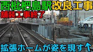 名鉄西枇杷島駅改良工事進捗状況6