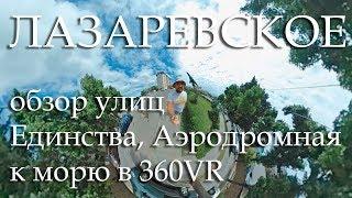 Лазаревское 2019 обзор ул. Единства Аэродромная к морю в июле.