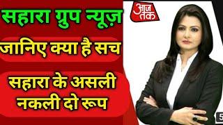 Sahara India news 20 September 2020, सभी सहारा इंडिया परिवार के निवेशकों के लिए बहुत ही ज़रूरी सुचना