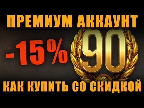 СЕКРЕТНЫЙ СПОСОБ, ТОЛЬКО 2 ДНЯ! КАК КУПИТЬ ПРЕМИУМ АККАУНТ СО СКИДКОЙ В 15%. [ World of Tanks ]