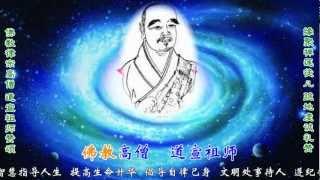Buddhism Buddha Video《佛教律宗高僧道宣祖师赞颂》(缘聚禅莲徒儿恭制)