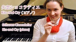 [arrangement] Kiss and Cry: Shitsuren Chocolatier OST / 失恋ショコラティエ サントラ ピアノ