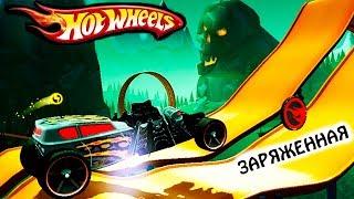 Машинка ЗАРЯЖЕННЫЙ ПАУК ХОТ ВИЛС #87 ВИДЕО про МАШИНКИ ПРОХОЖДЕНИЕ мульт игры ГОНКИ HOT WHEELS CARS