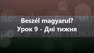 Угорська мова: Урок 9 - Дні тижня