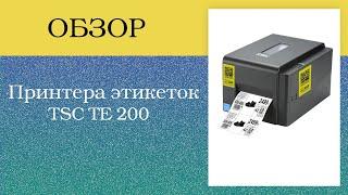 Принтер этикеток TSC TE 200 Обзор. Заправка ленты. Замена Риббона.