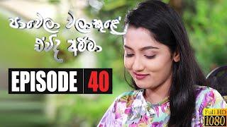 Paawela Walakule | Episode 40 29th December 2019 Thumbnail