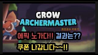 [게임추천] 최강궁수 키우기 2편!!  [갓겜] (게임…