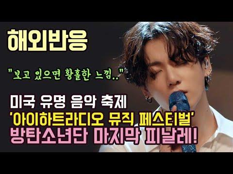 [해외반응] 미국 유명 음악 축제 '아이하트라디오 뮤직 페스티벌' BTS 방탄소년단 마지막 피날레!