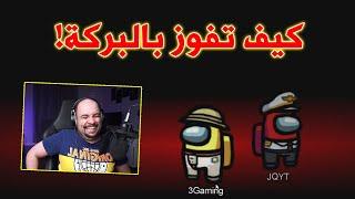 كيف تفوز و أنت جايب العيد ؟ 😂 | Among Us