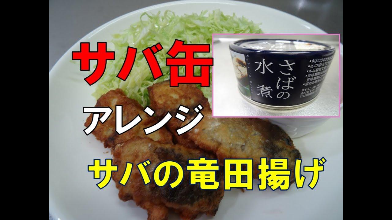 竜田 サバ 揚げ 缶