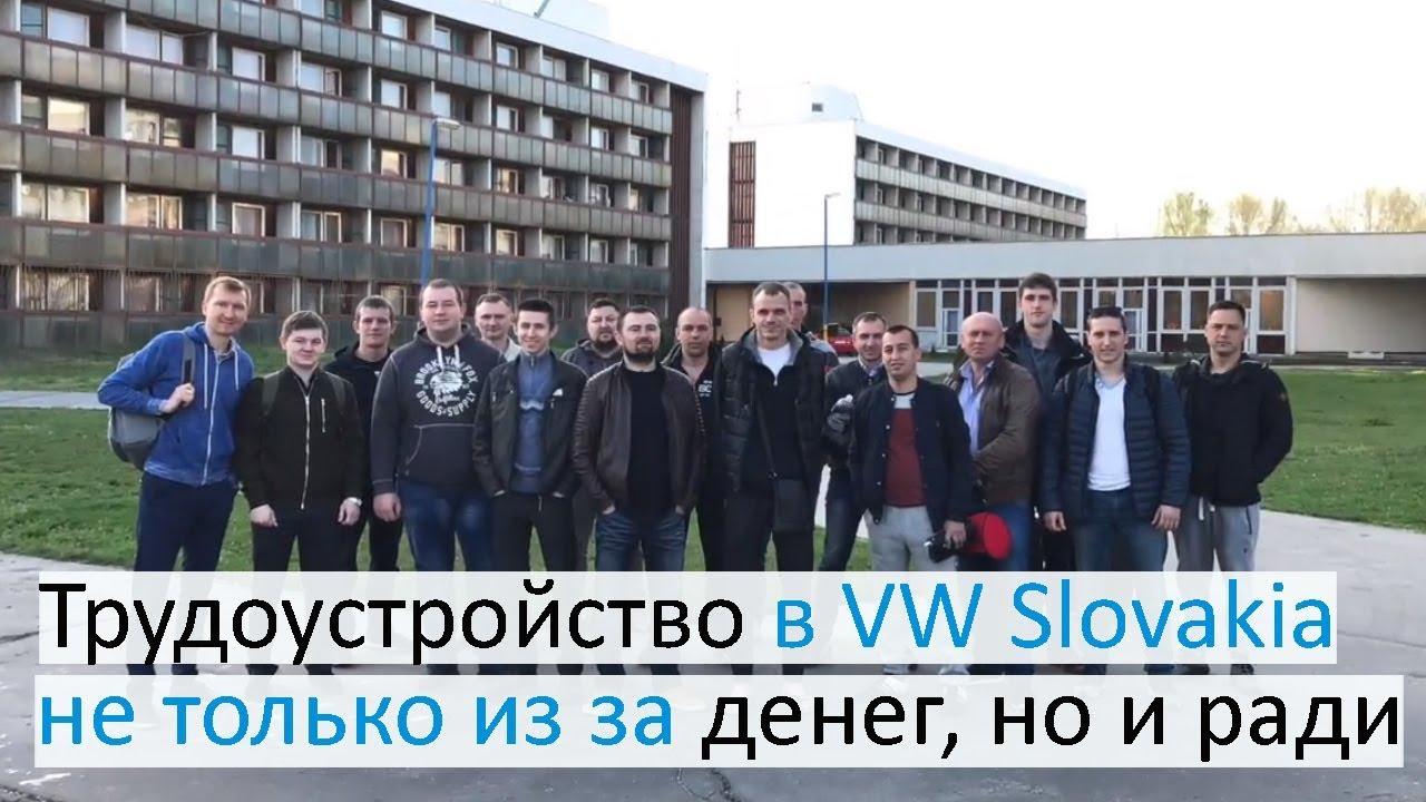 Трудоустройство в VW Slovakia -  не только из за денег, но и ради...