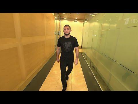 В эфире Первого канала - эксклюзивное интервью Хабиба Нурмагомедова.
