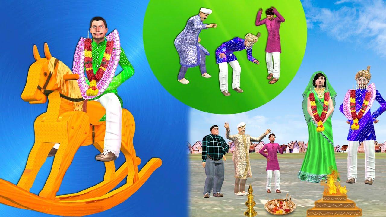 खिलौना घोड़ा शादी की बरात Wooden Horse Baraat Comedy Video हिंदी कहानिया Hindi Kahaniya Comedy Video