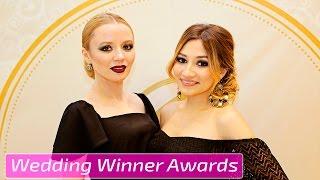 Первая ежегодная свадебная Премия «Wedding Winner Awards» ● свадебное агентство Галерея Уфа