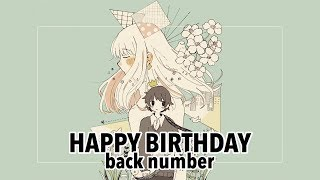 【back number】『happy birthday』covered by かぴ×oji honeyworks