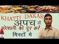 KHATTI DAKAR !! Homeopathic medicine for Acidity or indigestion