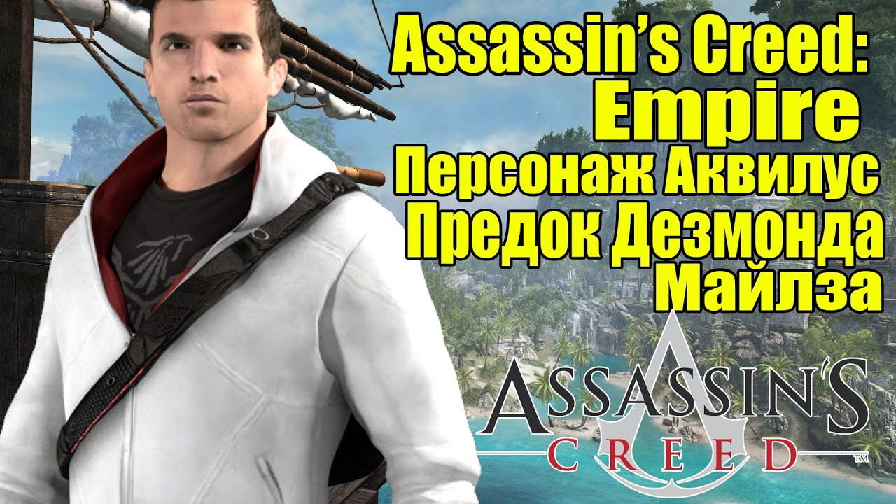 assassin s creed revelations скачать