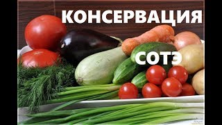 Кабачково- Баклажановое  Соте. Способ Консервации Дачного Урожая