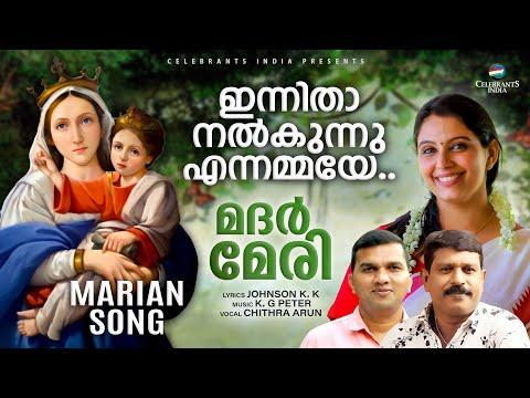 Innitha Nalkunnu   Mother Mary   Latest Malayalam Devotional   Marian Song   Johnson K K