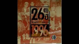 เติมใจให้กัน - เพลงประกอบละคร พริกขี้หนูกับหมูแฮม 2538