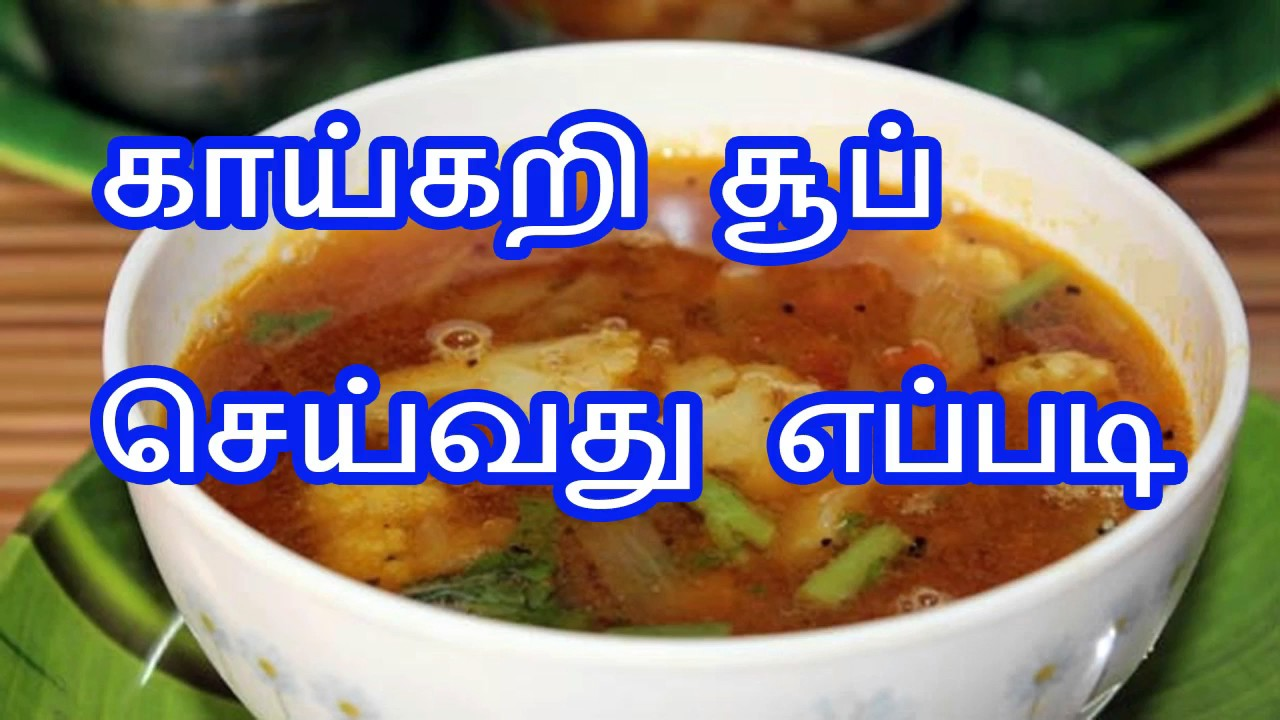 Vegetable soup in tamilmixed vegetable clear soup recipe in tamil vegetable soup in tamilmixed vegetable clear soup recipe in tamil forumfinder Images