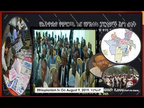Ethiopianism.tv # ንትርክ crosstalk