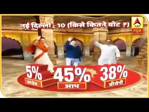 New Delhi सीट पर भी BJP को झटका, AAP को फायदा । ABP Opinion Poll । Delhi Election 2020